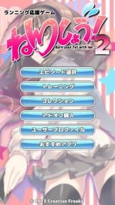 ランニングアプリ「ねんしょう!2」