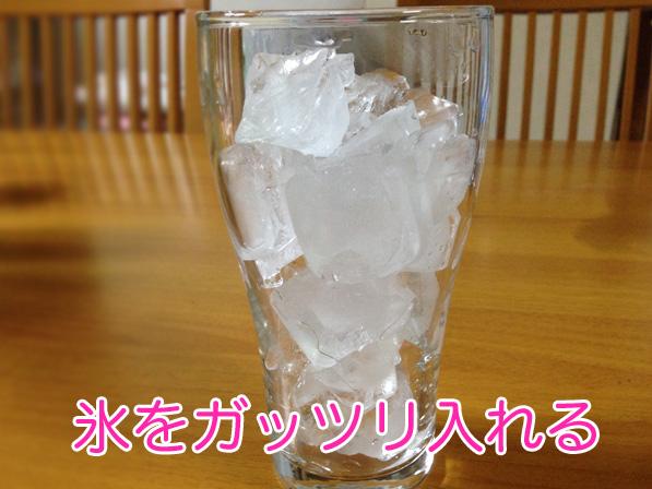 ウイスキーハイボールの作り方 氷をガッツリ入れる